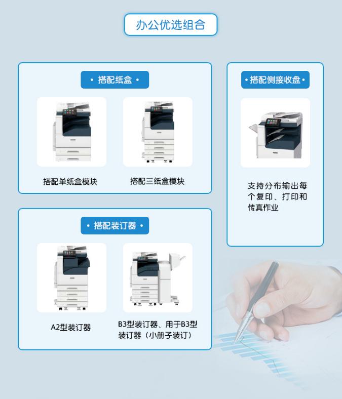 【万博手机app最新版ApeosPort-2560-CPS-2Tray】万博手机app最新版(Fuji-Xerox)Apeo_23.jpg