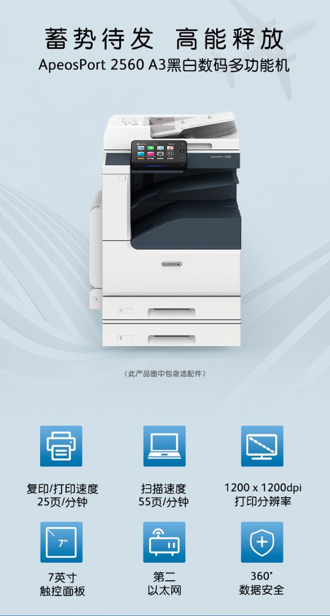 【万博手机app最新版ApeosPort-2560-CPS-2Tray】万博手机app最新版(Fuji-Xerox)Apeo_05.jpg