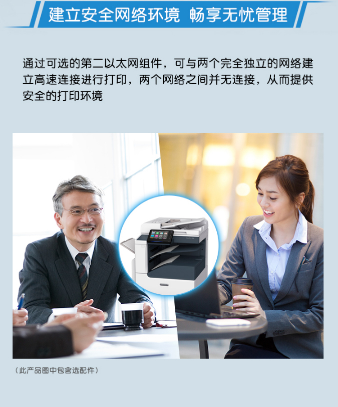 【万博手机app最新版ApeosPort-2560-CPS-2Tray】万博手机app最新版(Fuji-Xerox)Apeo_17.jpg