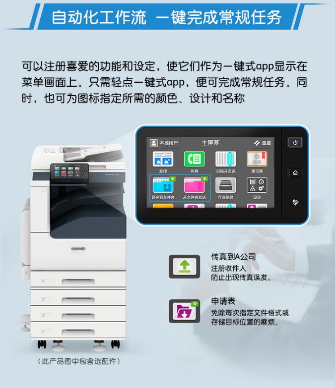 【万博手机app最新版ApeosPort-2560-CPS-2Tray】万博手机app最新版(Fuji-Xerox)Apeo_11.jpg