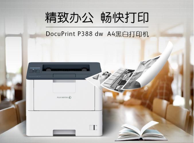 【万博手机app最新版DocuPrint-P388dw】万博手机app最新版(Fuji-Xerox)-P388dw-黑白激光_05.jpg