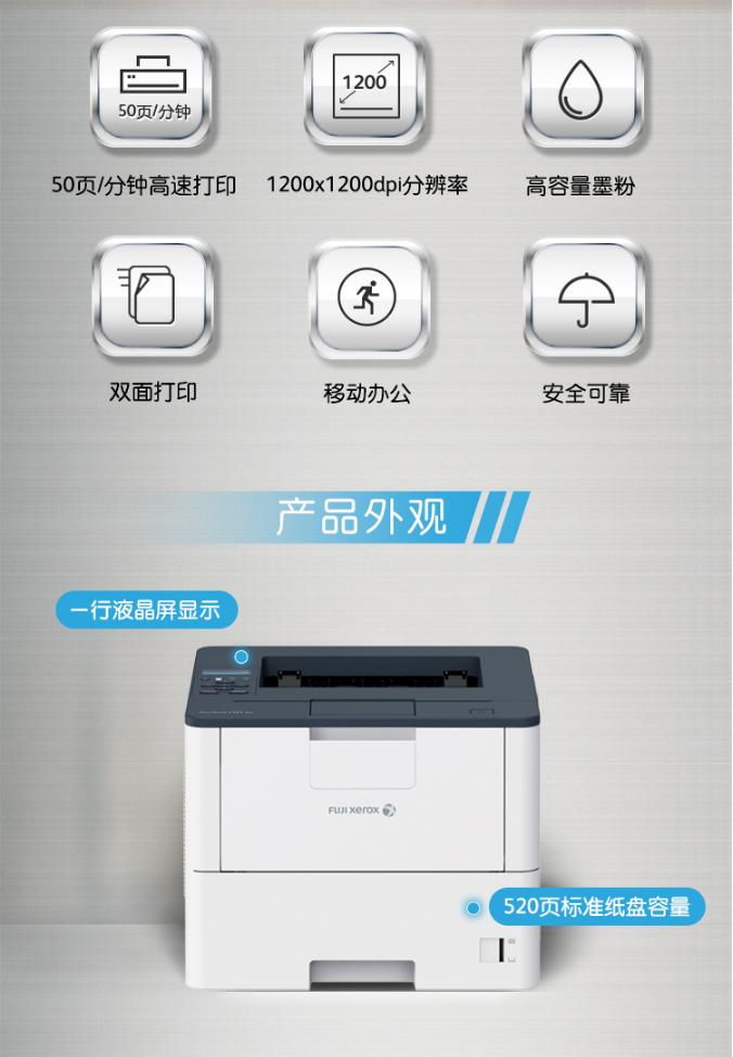【万博手机app最新版DocuPrint-P388dw】万博手机app最新版(Fuji-Xerox)-P388dw-黑白激光_08.jpg