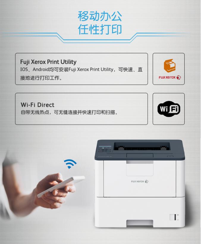 【万博手机app最新版DocuPrint-P388dw】万博手机app最新版(Fuji-Xerox)-P388dw-黑白激光_17.jpg