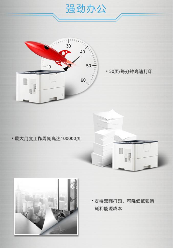 【万博手机app最新版DocuPrint-P388dw】万博手机app最新版(Fuji-Xerox)-P388dw-黑白激光_11.jpg