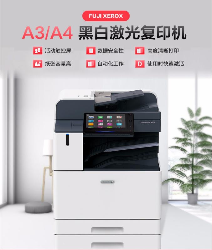 【万博手机app最新版ApeosPort-4570-CPS】万博手机app最新版(Fuji-Xerox)ApeosPort-_05.jpg