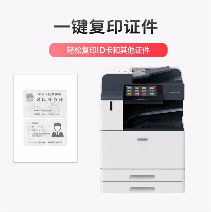 【万博手机app最新版ApeosPort-4570-CPS】万博手机app最新版(Fuji-Xerox)ApeosPort-_20.jpg